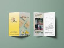 Єврофлаєр (вітальна листівка)