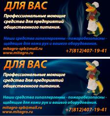 Баннер. Реклама моющих средств для ресторанов.