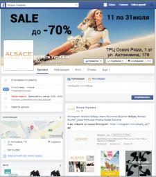 SMM продвижение ALSACE женская fashion обувь в FB