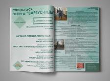 Дизайн периодического издания