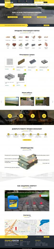 Дизайн сайта + наполнение + сопроводжение