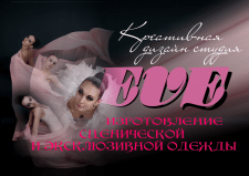 реклама студии дизайна сценического костюма