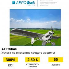 Аерофаб