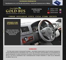 Переоборудование микроавтобусов GOLD-BUS