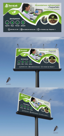 #Дизайн билборта#ТерраЛаб#Агро#лаборатория#