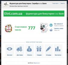 Создание меню для группы Вконтакте