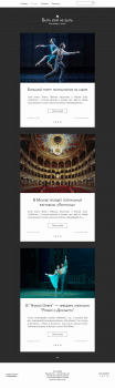Дизайн блога о театре (страница 1)