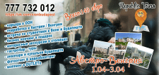 Флаер Republic Tours v2