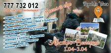 Флаер Republic Tours v2
