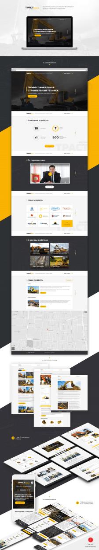 Разработка дизайна сайта для компании ТрастСервис