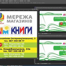 Дизайн визиток, широкоформат