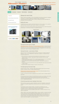 Сайт по аренде бытовок