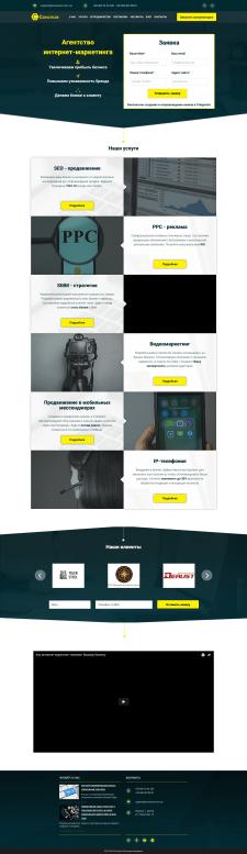 Сайт для компании  интернет маркетологов