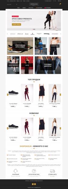 Дизайн Интернет-Магазина (Шопоголик)
