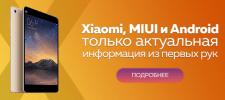Баннер для xiacom.ru