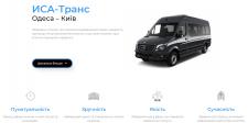 Транспортная фирма ИСА-Транс | CMS WordPress