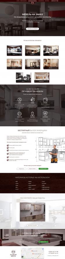 Дизайн лендинга компании по производству мебели