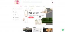 Создание интернет магазина CHINA-LIMPA