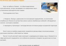Как рассчитать налог на прибыль в Украине?