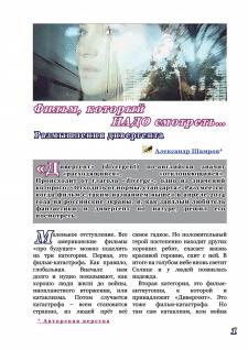 """Рецензия на кинофильм """"Дивергент"""" (2014)"""