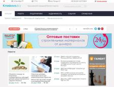 Красковский городской бизнес-портал (Wordpress)