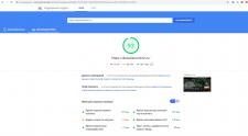 Оптимизация скорости загрузки сайта (десктоп)