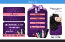 Оформление группы в ВК магазин косметики для волос