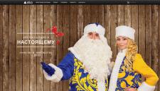 Интернет-магазин новогодних костюмов для детей и в