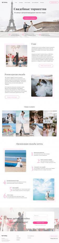 """Landing page """"Организация свадьбы"""""""
