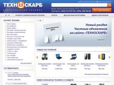 Интернет-магазин комиссионной техники