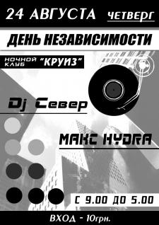 """рекламный плакат ночного клуба """"Круиз""""_2"""