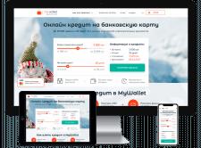 Разработка сайта финтех-стартапа для MyWallet LLC