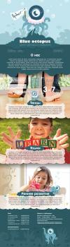 Дизайн сайта для центра детского розвития