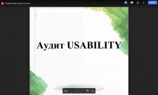Usability аудит сайта