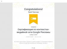 Сертификация по контекстно-медийной сети