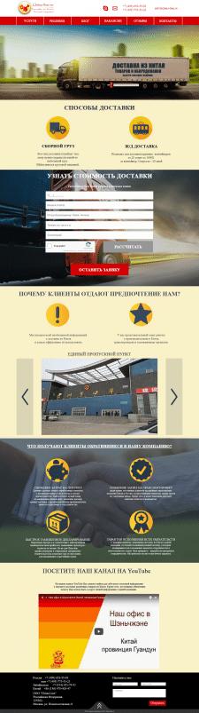 Дизайн сайта доставки