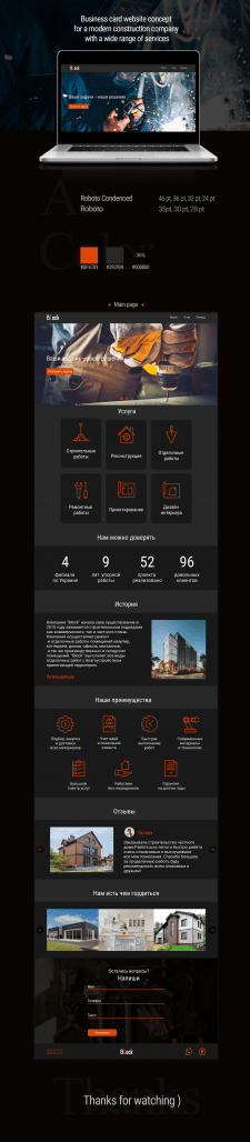 Страница сайта строительных услуг