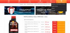 Магазин моторных масел oleum.com.ua