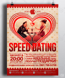 Афиша Speed Dating