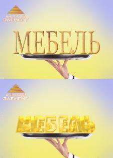 Билборд Мебель
