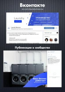 Оборудование для прачечных самообслуживания / ВK