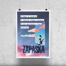 Арт плакат для музичної групи