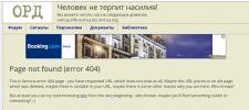Удаление негативной информации из сайтов