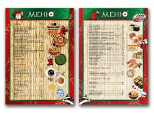 Дизайн меню для суши-бара