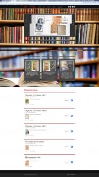 Магазин по продаже книг и журналов
