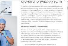Текст на главную сайта стоматологической клиники