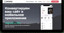 Webview APP с 100% гарантией публикации