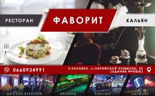Флаер-баннер для РК Фаворит