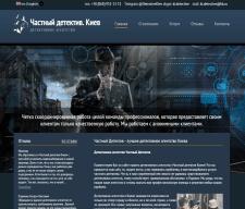Детективное агентство в городе Киев