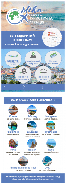 Флаєр для тур агенції A5/Travel agency flyer A5